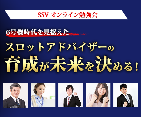 SSVオンライン勉強会