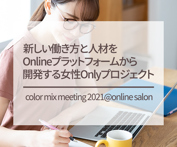 color mix meeting 2021@online salone