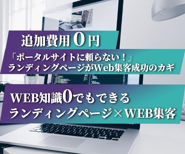 WEB知識0でもできる ランディングページ×Web集客